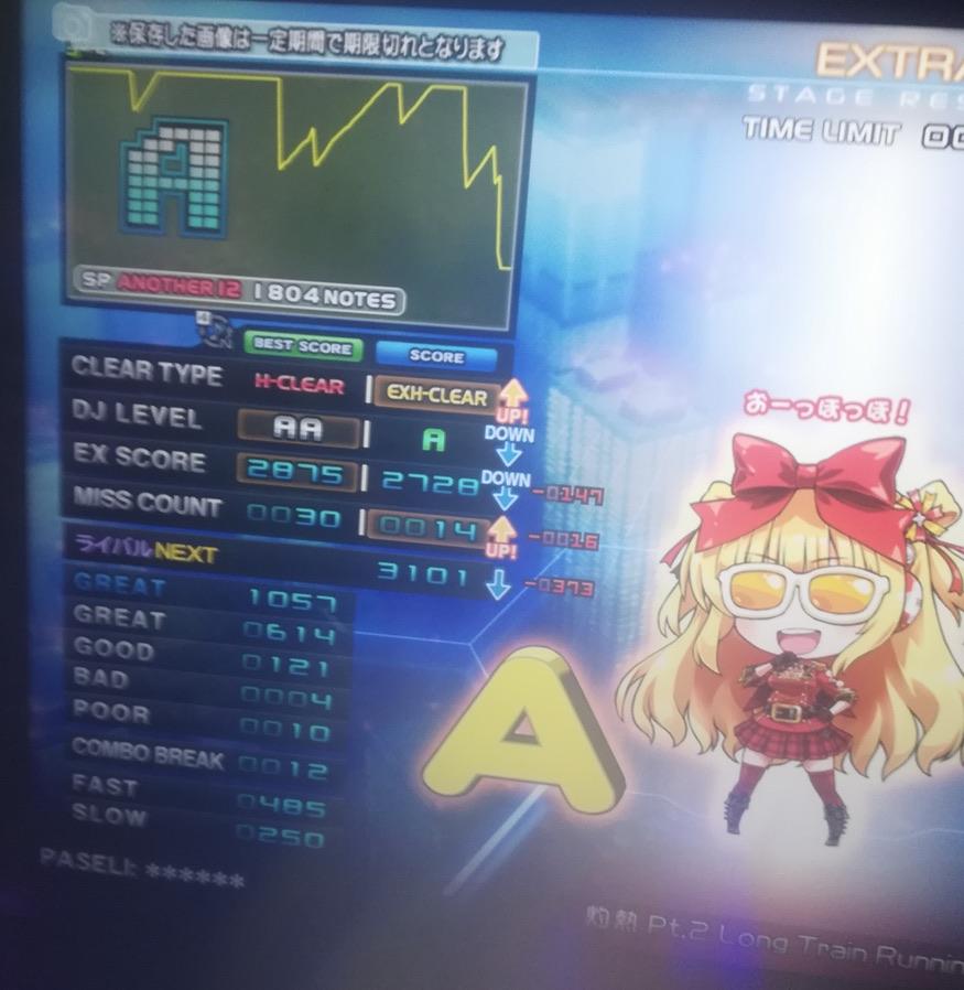 iidx_exh_shakunetu2