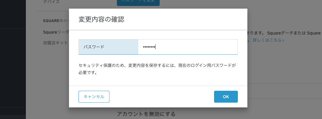 JP Only Deactivate Account Enter PW