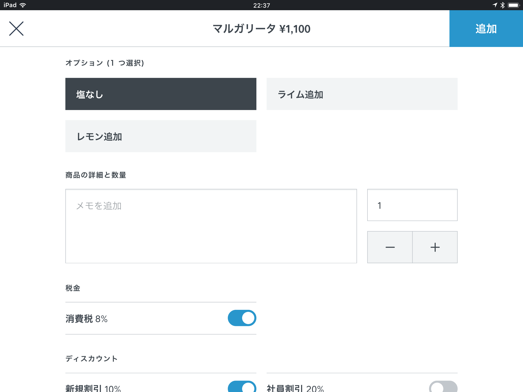 POS_JP_iPad_Modifier_Drinks_4.87