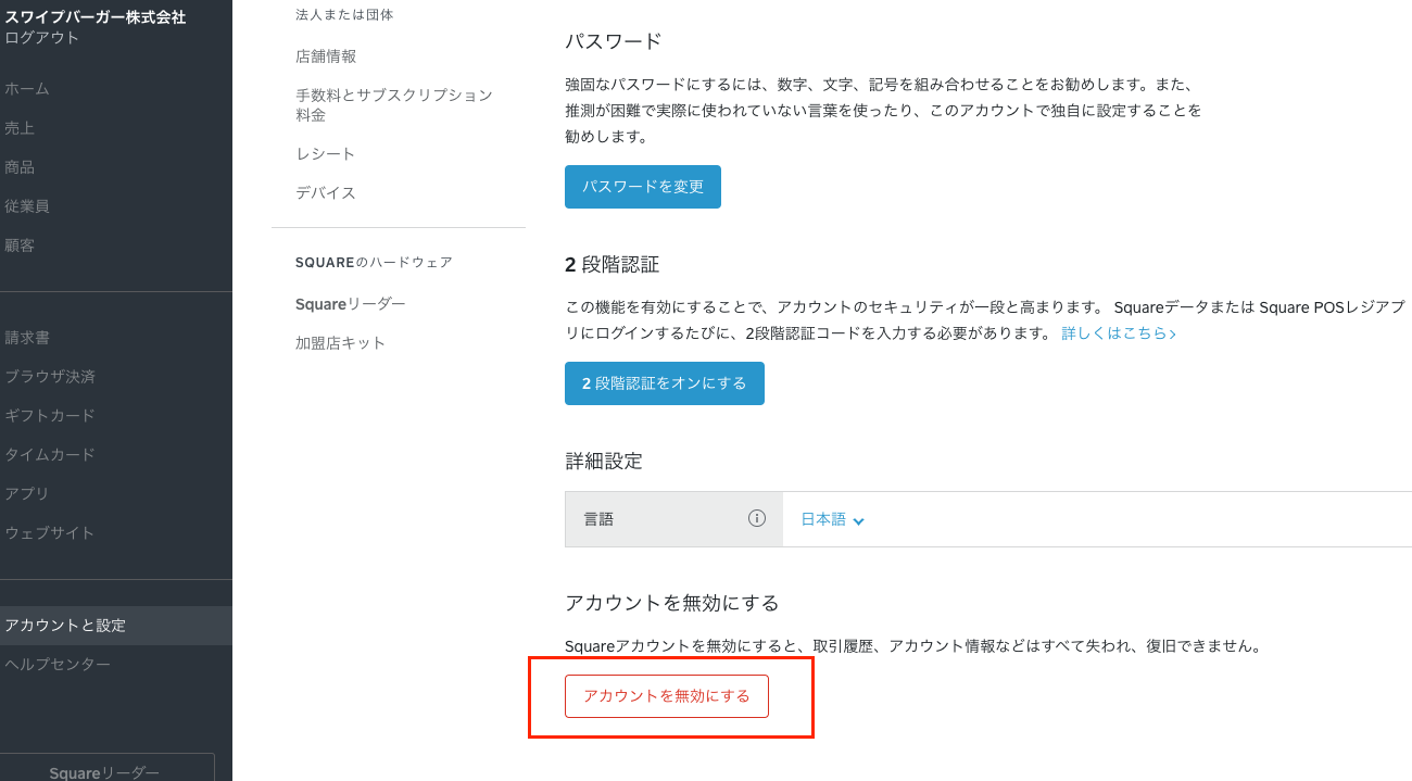 JP Only Deactivate Account Button