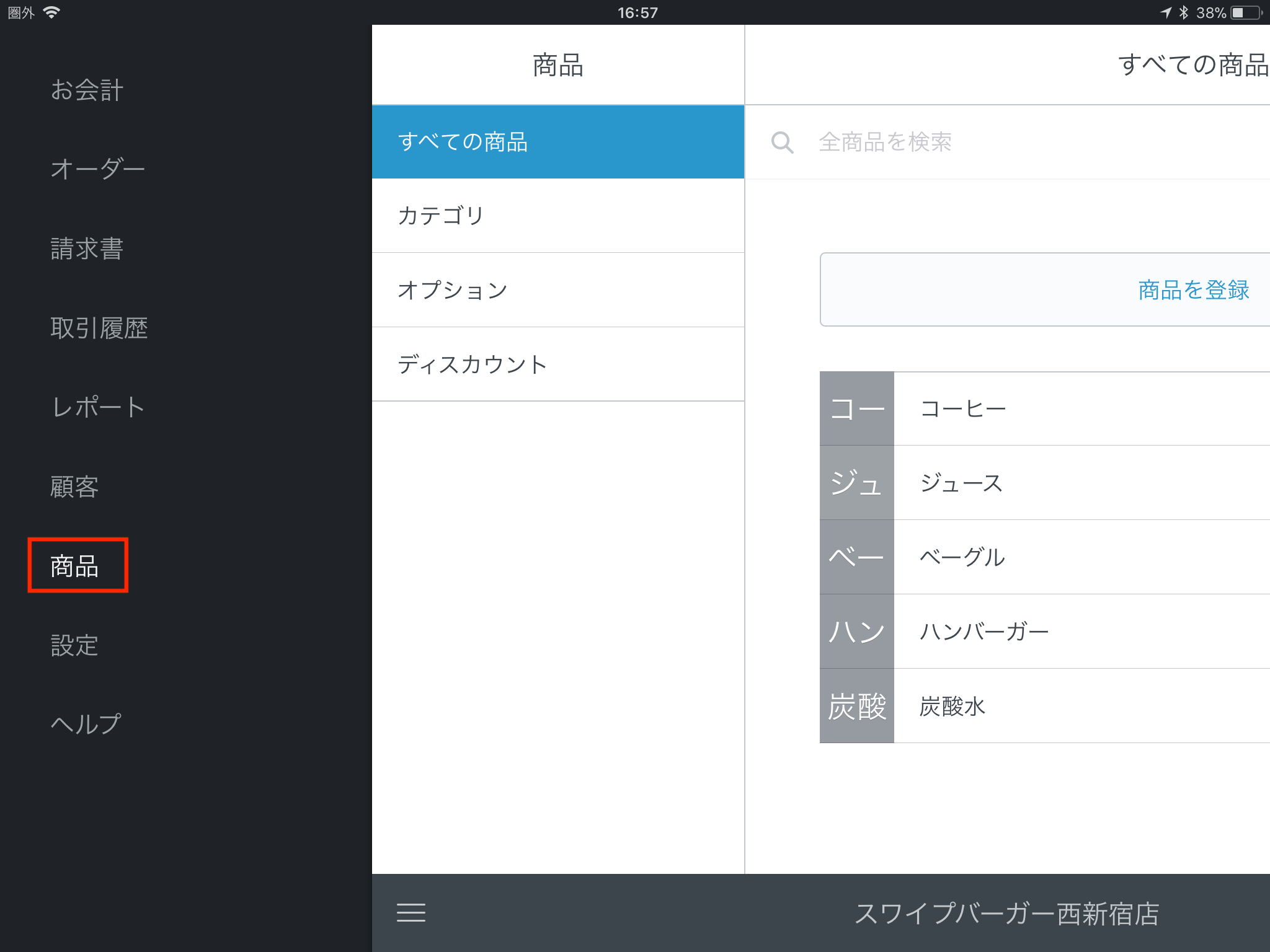 JP Only Edit Inventory in iPad_Tap Items