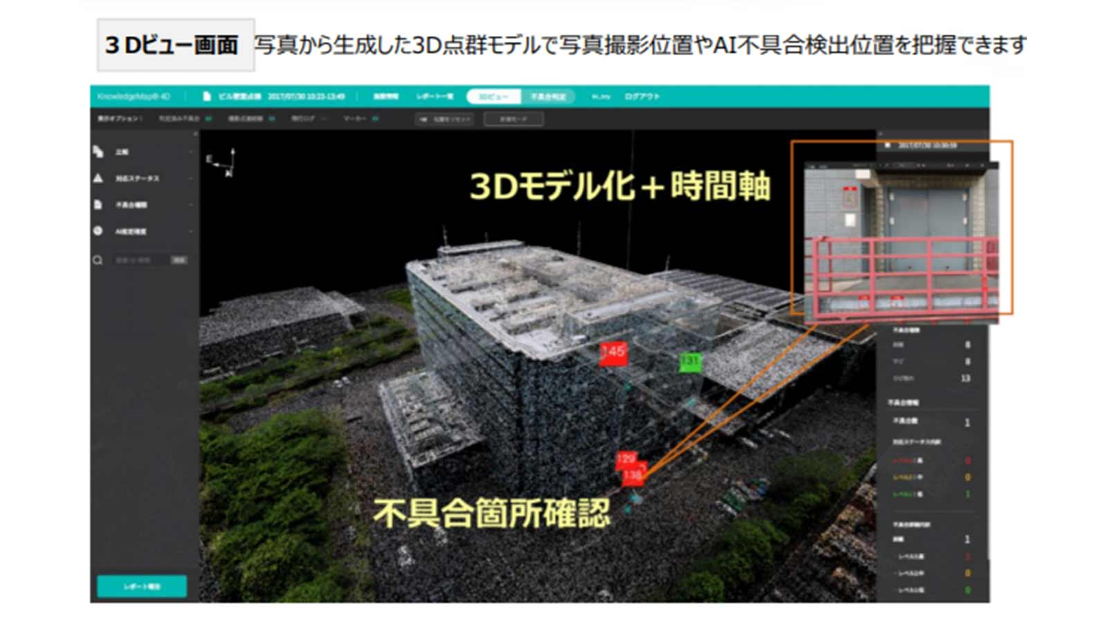 Point cloud of a building by NTT Comware