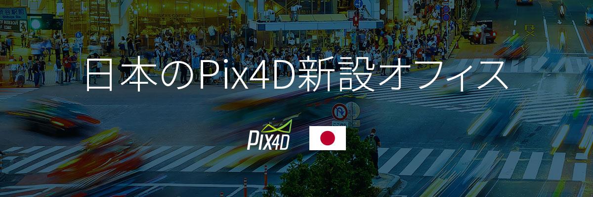 Pix4D office in Tokyo Japan