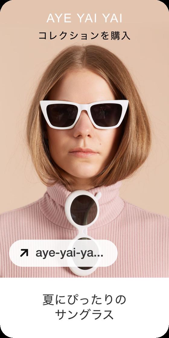 白いサングラスをかけた白人女性の写真、ロゴ、ヘッドラインを掲載した作成済みピンの画像