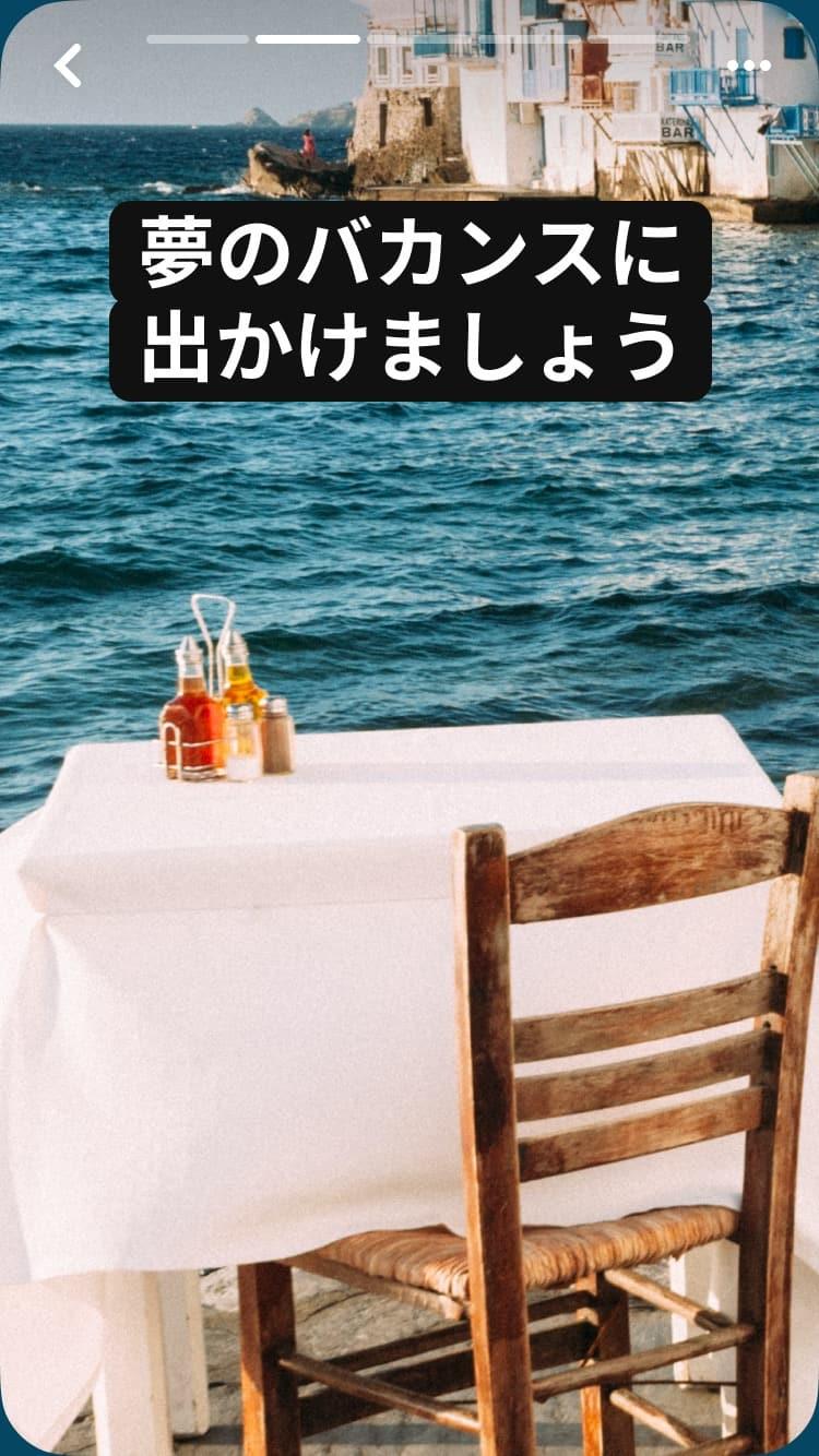 海と建物を背景にした、屋外カフェの白いテーブルクロスがかかった一人用テーブルの画像、「憧れのバカンスに出かけよう」のテキストオーバーレイ入り