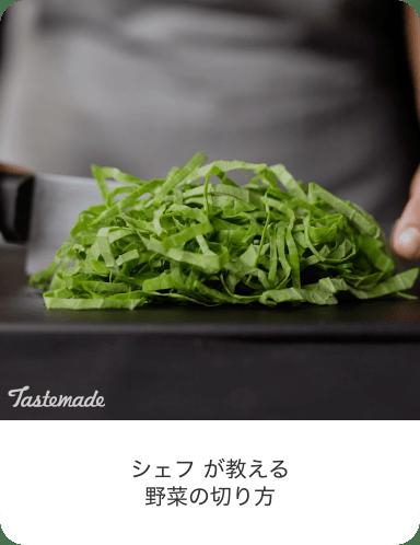 千切り野菜の完成画像、説明テキスト「シェフが教える野菜の切り方」付き
