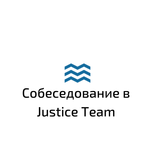 <p>How interviews are held in the Justice team IT</p>