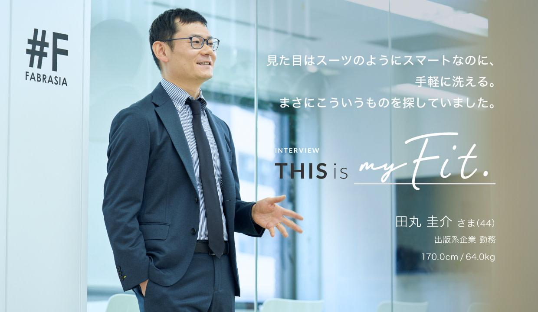 ビジネスカジュアルご利用者さまインタビュー 田丸さま