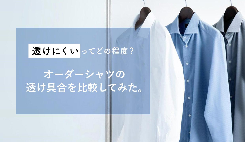 オーダーシャツの透け具合を比較してみた│FABRIC TOKYO