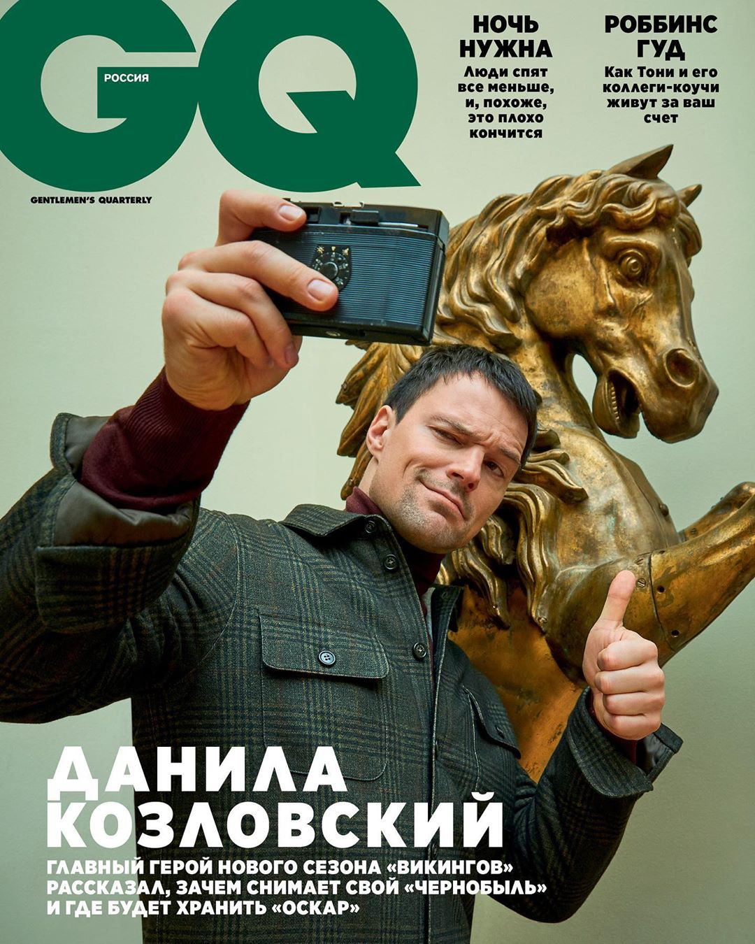 GQ Russia January 2020, Danila Kozlovsky