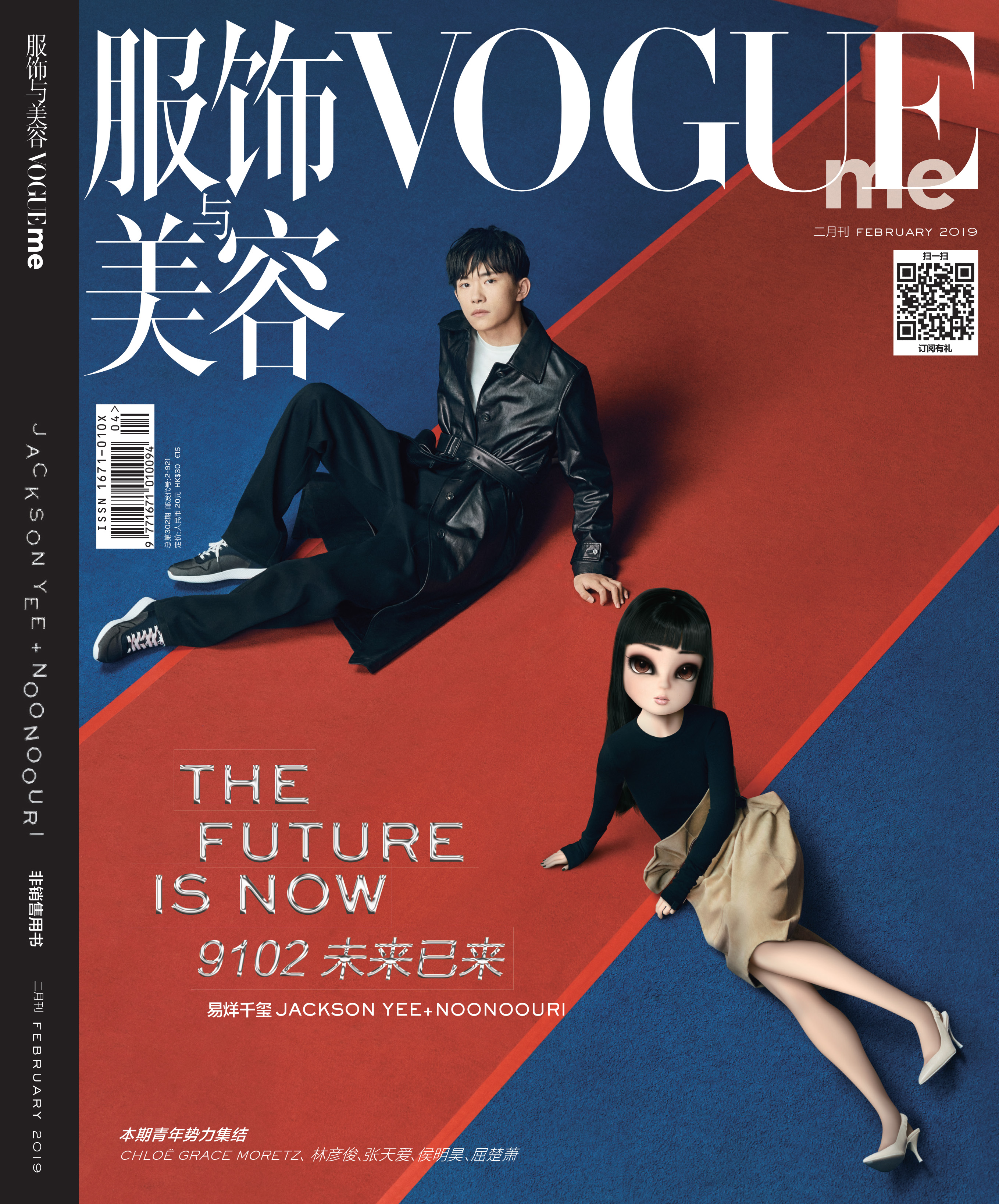 Vogue Me February 2019