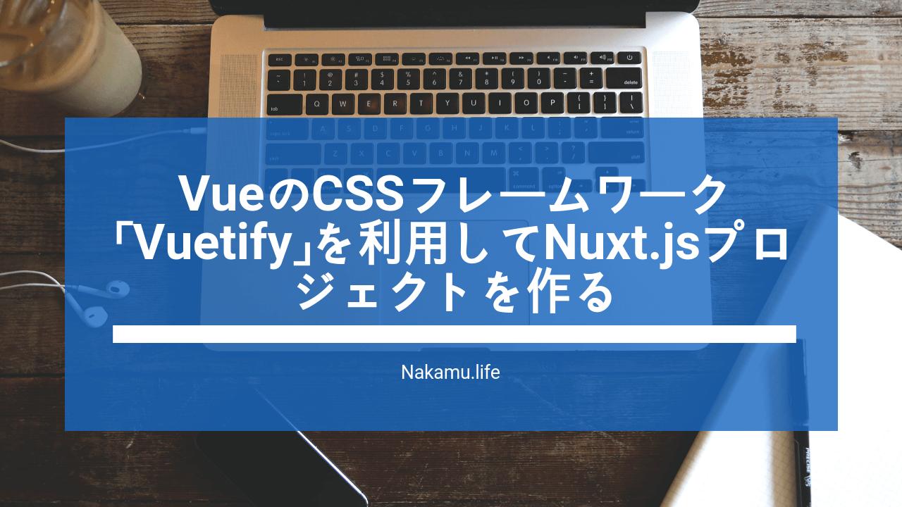 Nuxt jsの国際化(i18n)対応