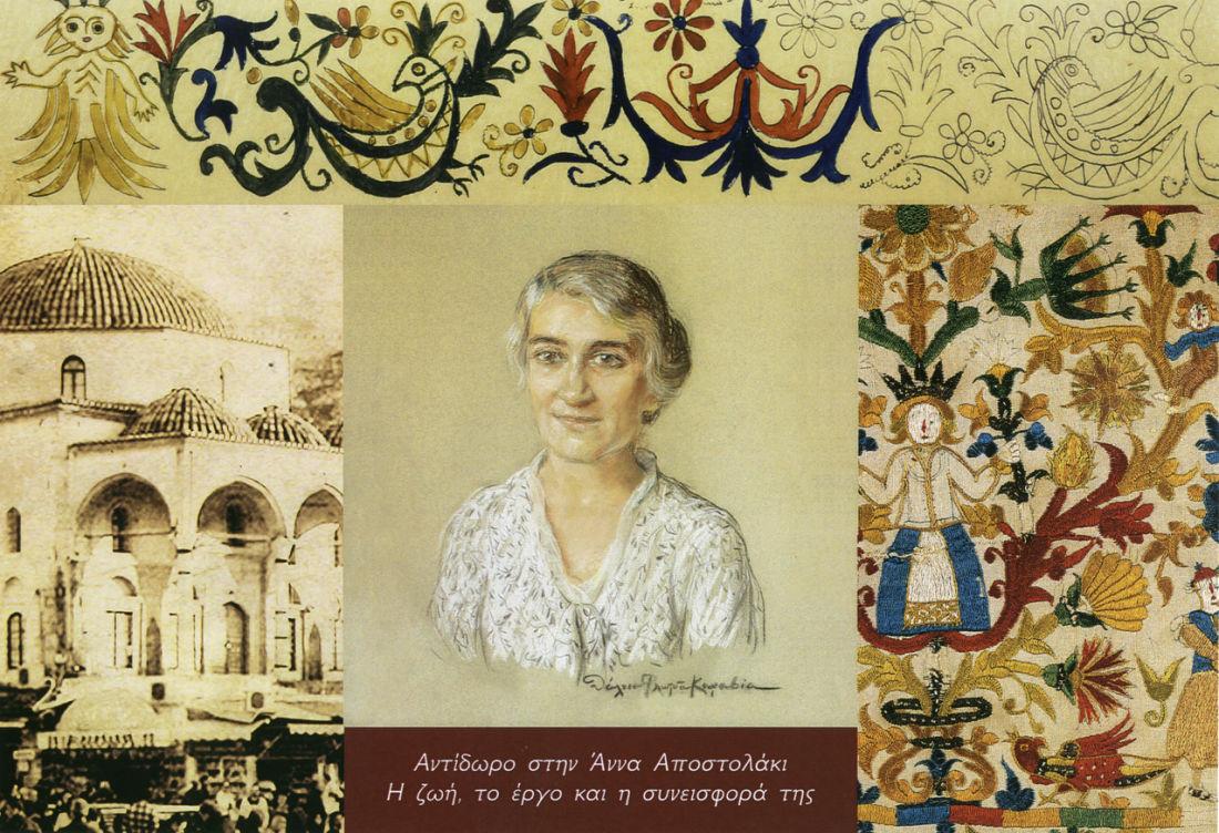 Drawing depicting Anna Apostolaki