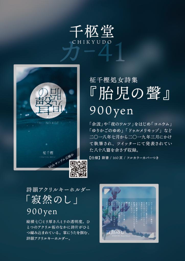 oshinagaki-724x1024