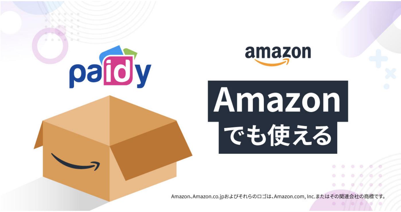 後払い決済のPaidy 分割手数料無料*1 の「3回あと払い」、 Amazonでもご利用可能に