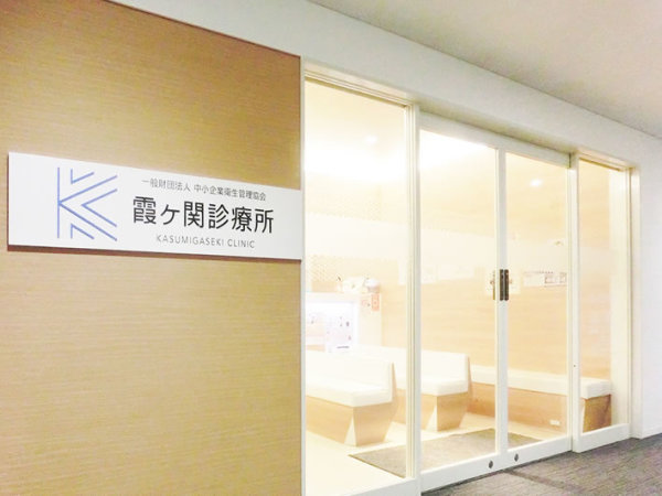 Kasumigaseki Clinic