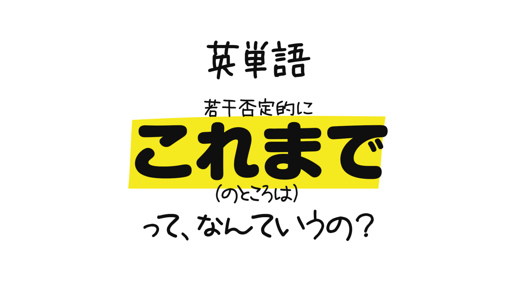の ところ 目下 「目下」の意味と使い方を解説!「目下」を使った例文を紹介
