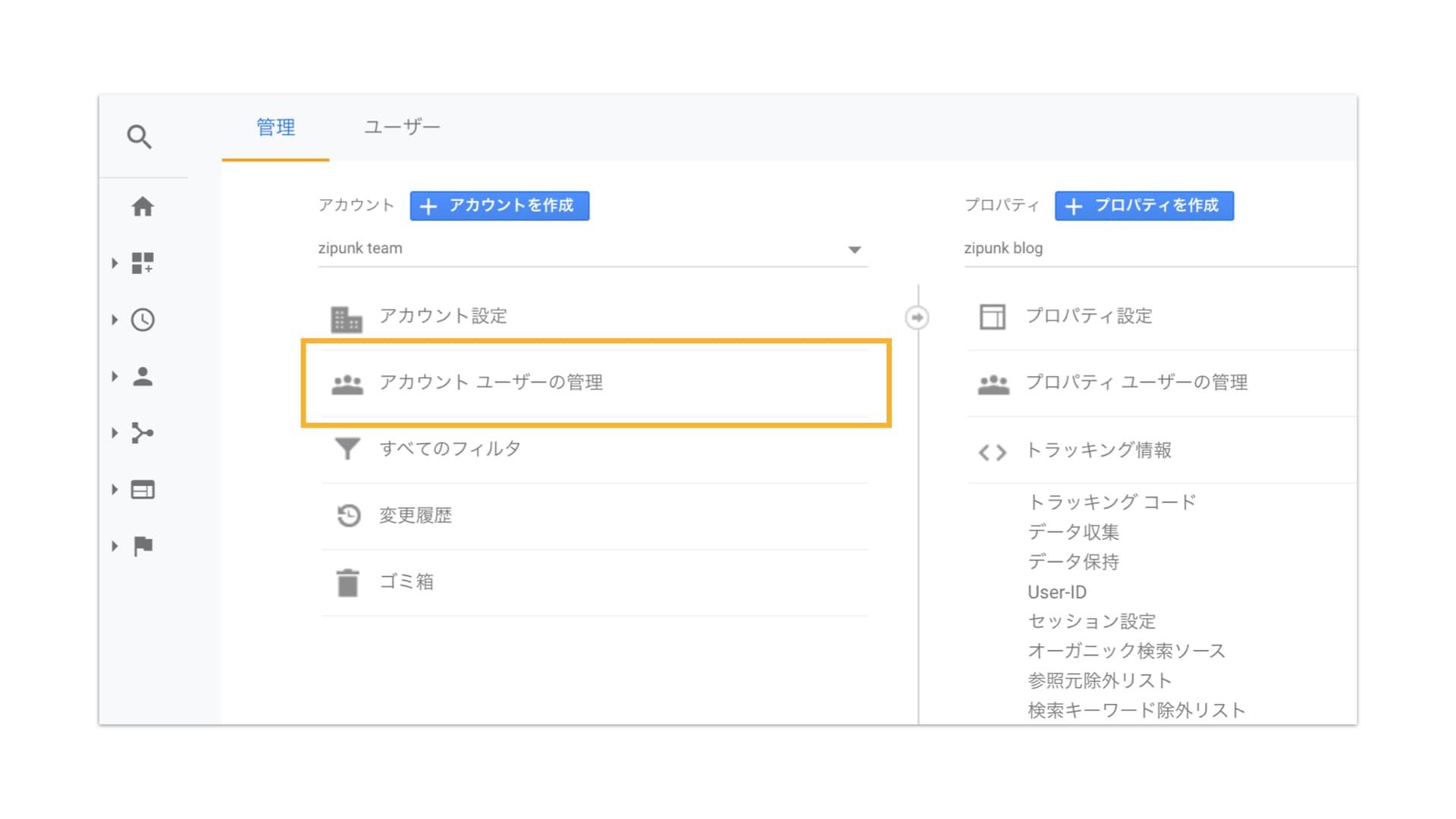 ga-initial-settings-account-user