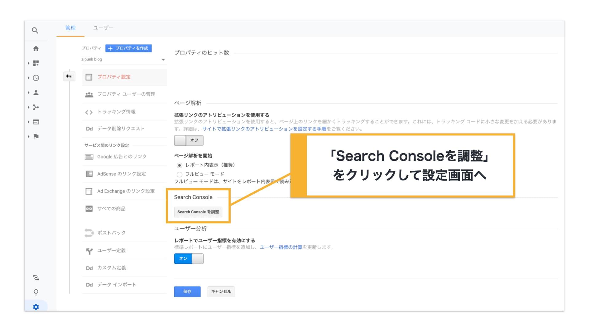 ga-initial-settings-search-console-setting
