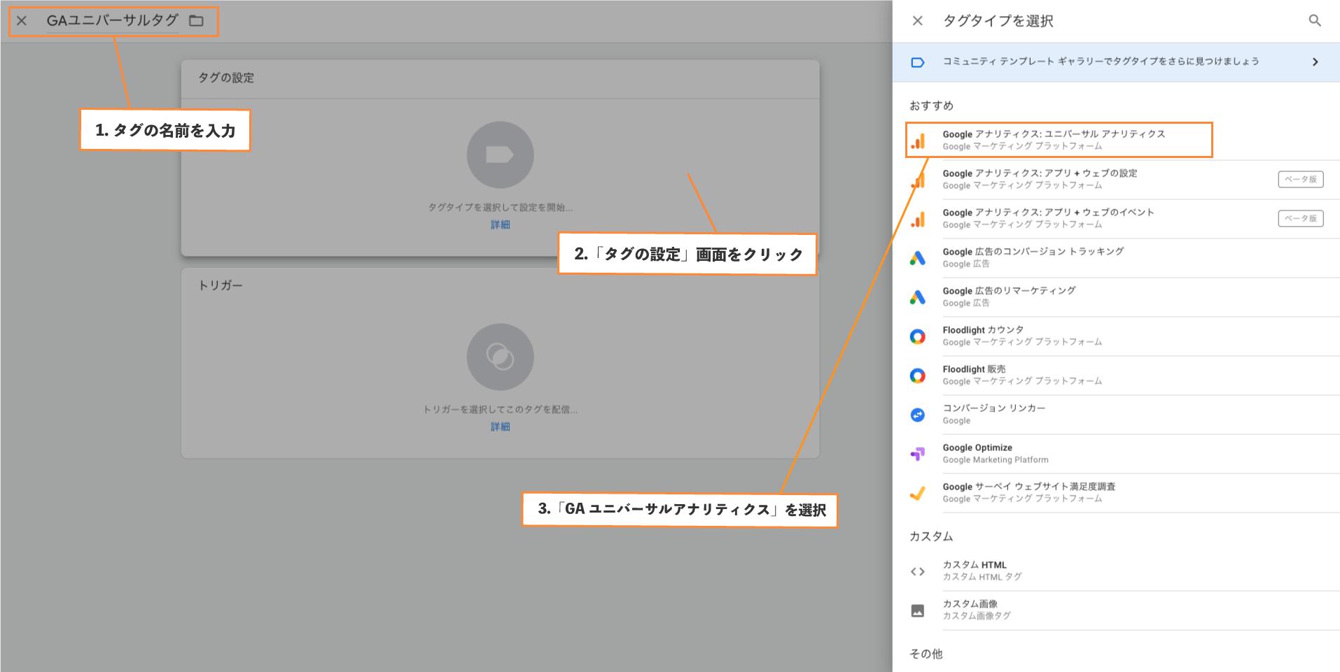 GAtag-step2