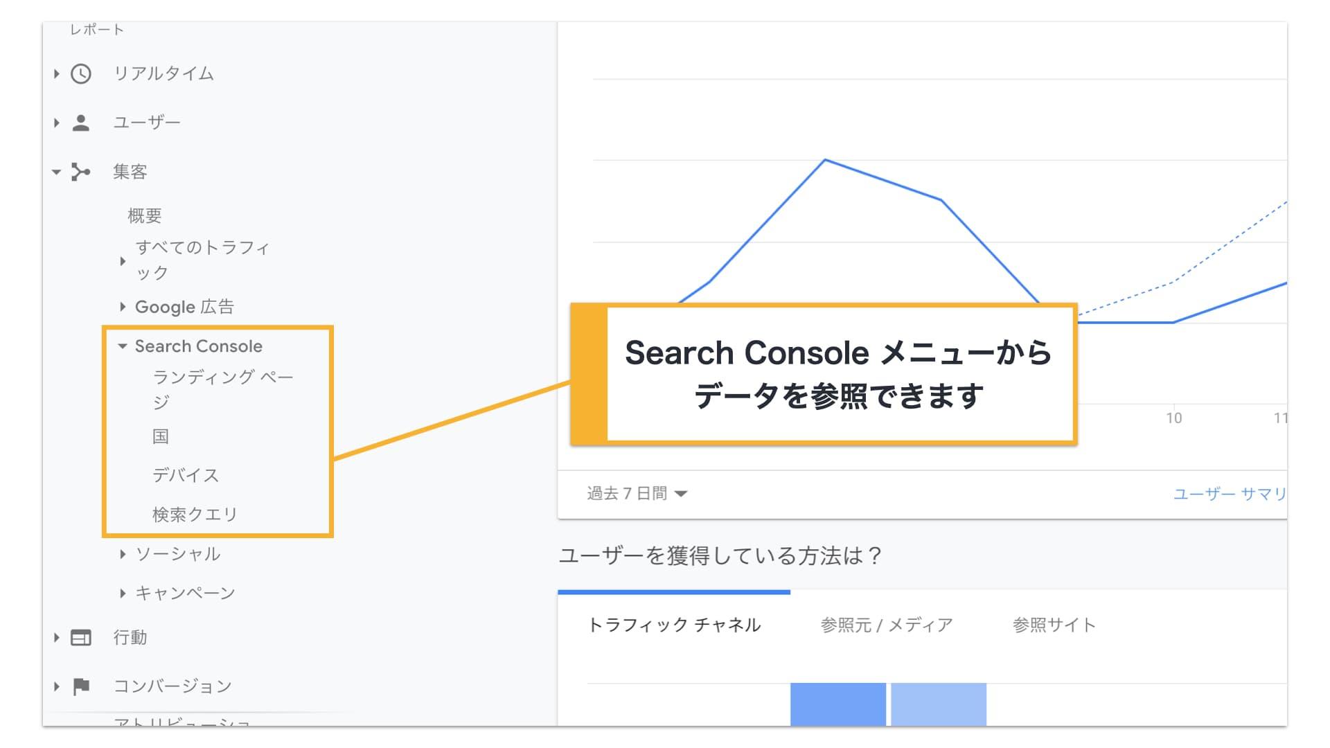ga-initial-settings-serach-console