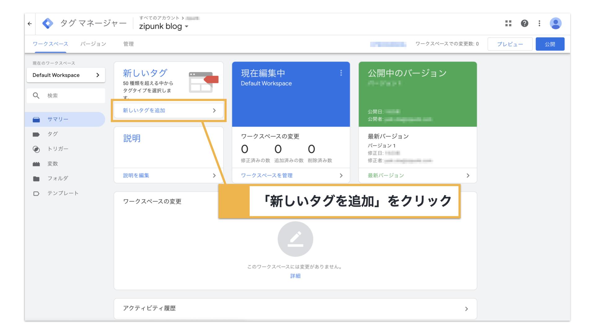 gtm-dashboard-new-tag