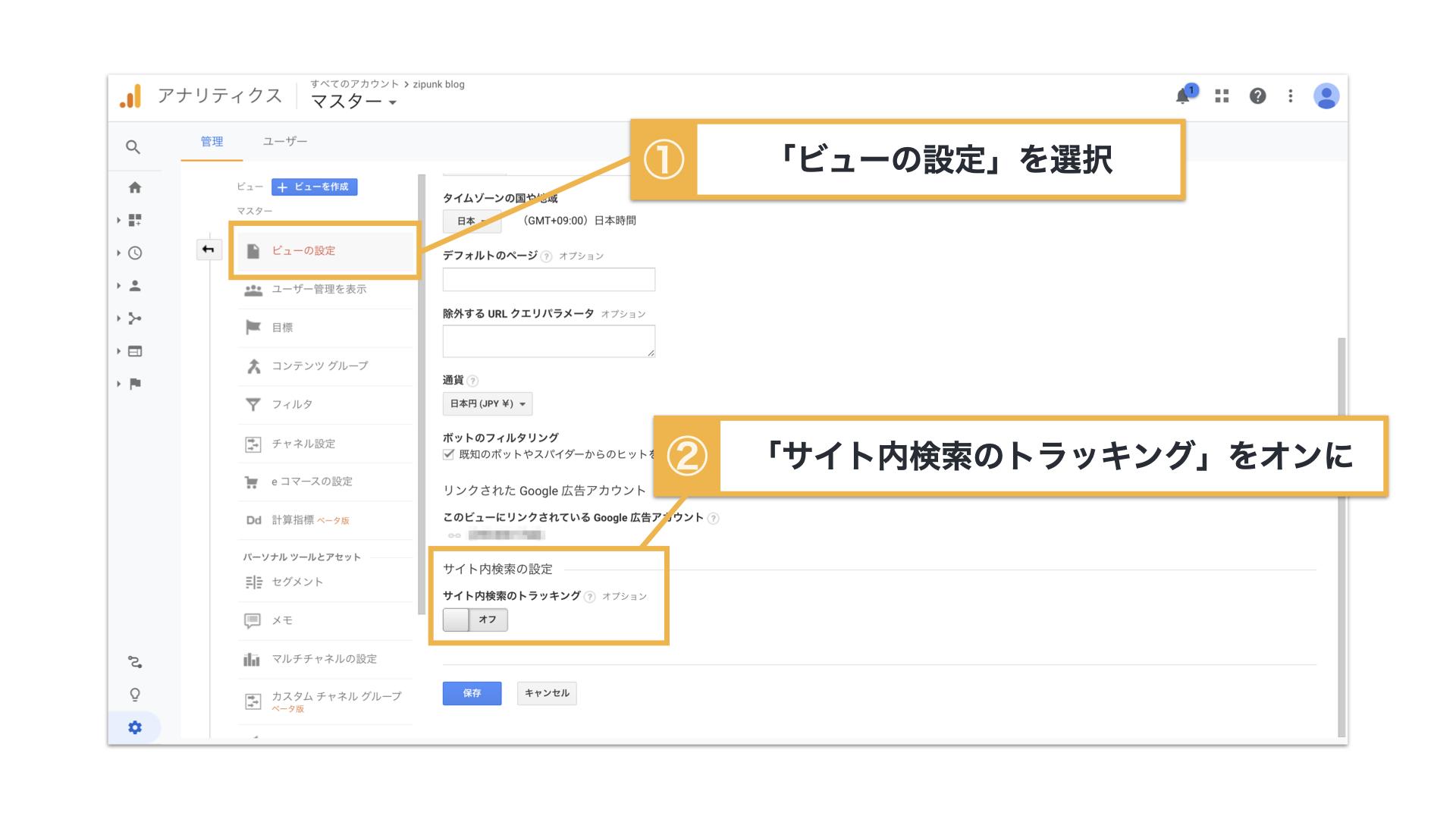 ga-site-search-setting-1