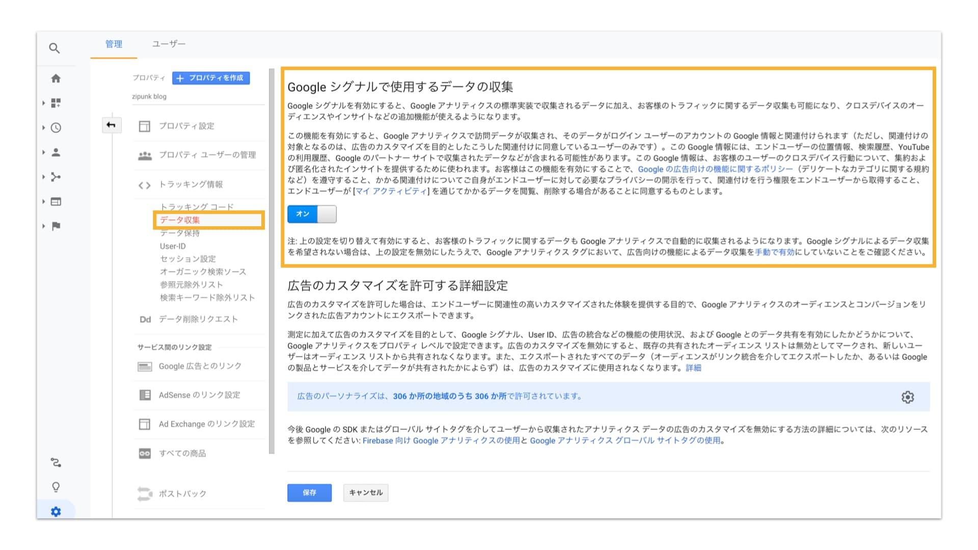ga-initial-settings-google-signal