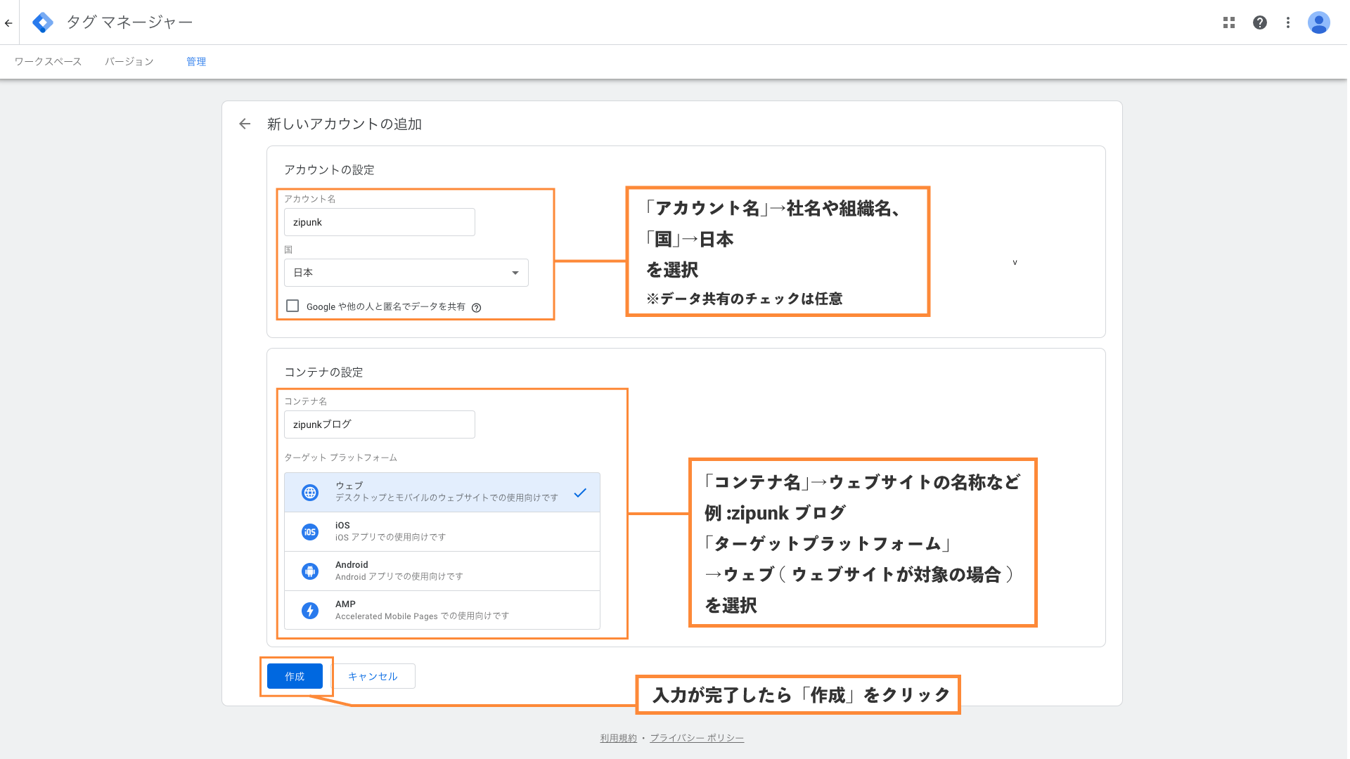 gtm-install-step3