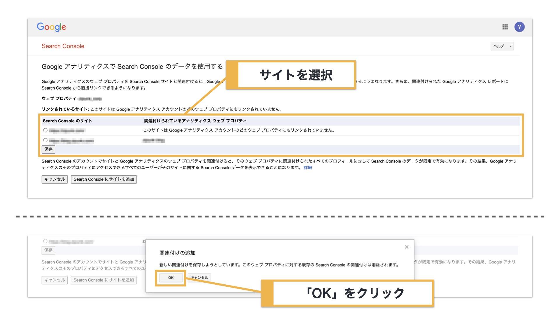 ga-sc-setting-step-3
