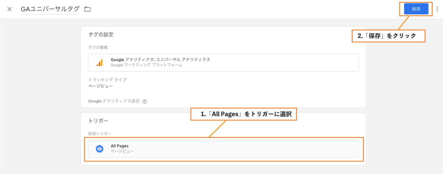 ga-tag-step6