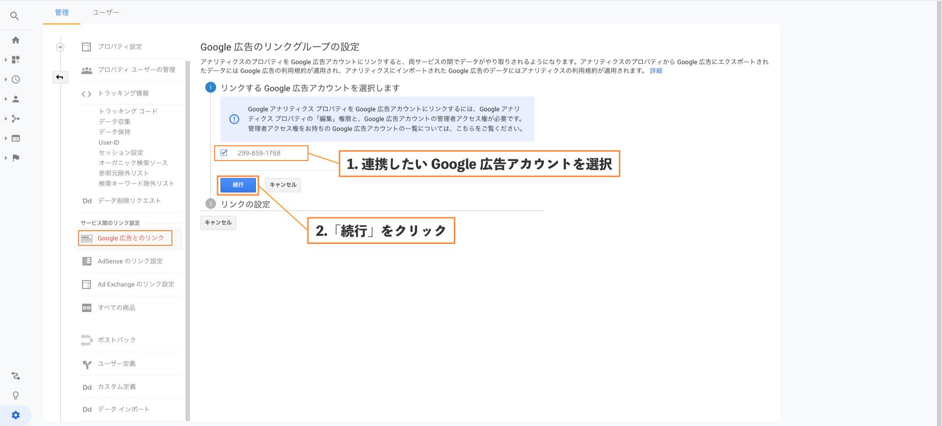 connection-ga-googleads-1