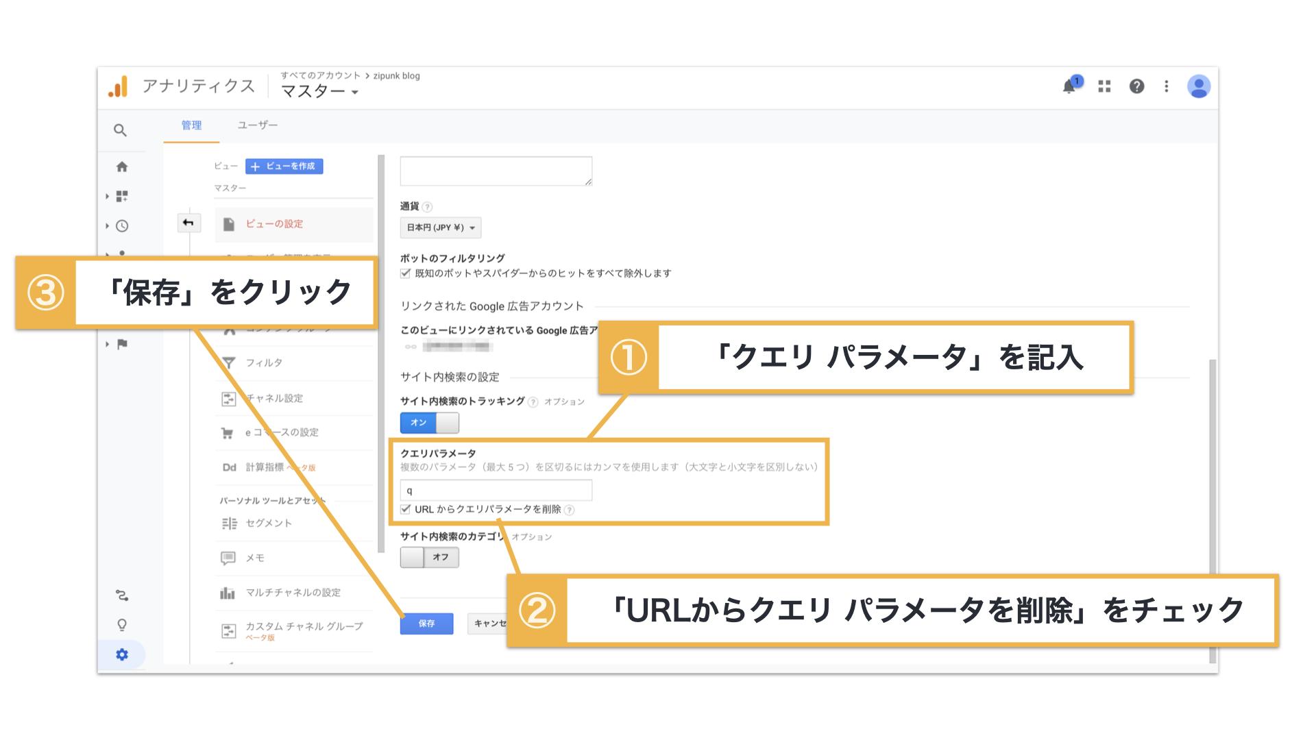 ga-site-search-setting-2