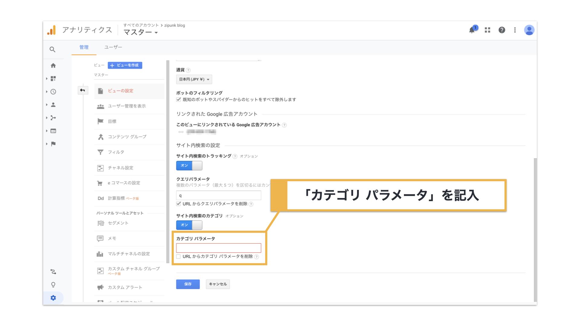 ga-site-search-setting-3