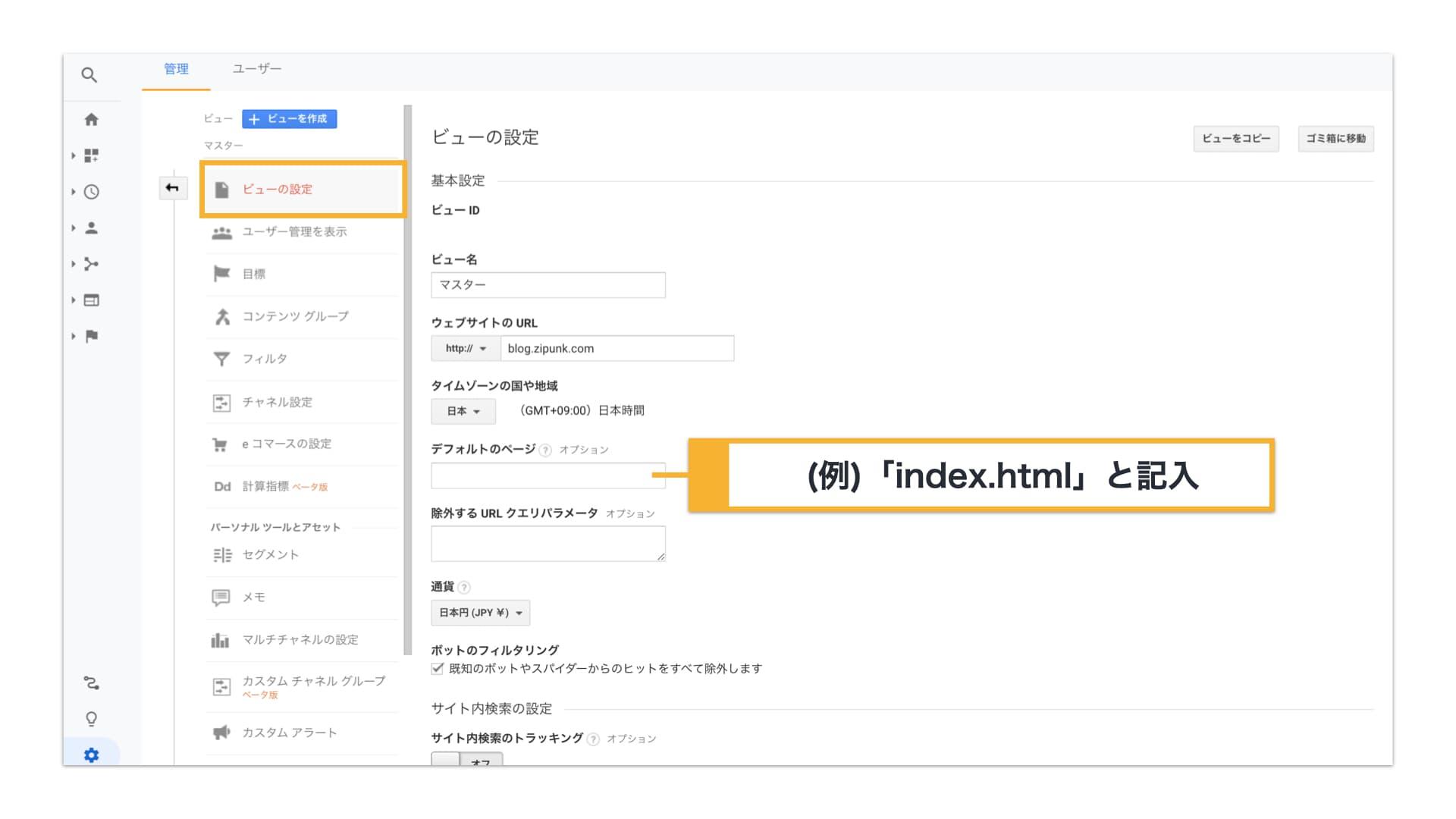 ga-initial-settings-default-page