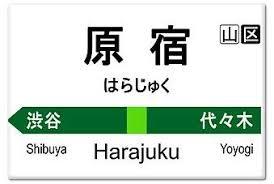 Harajuku Ready Custom Fire (原宿スタイル): A list of Some