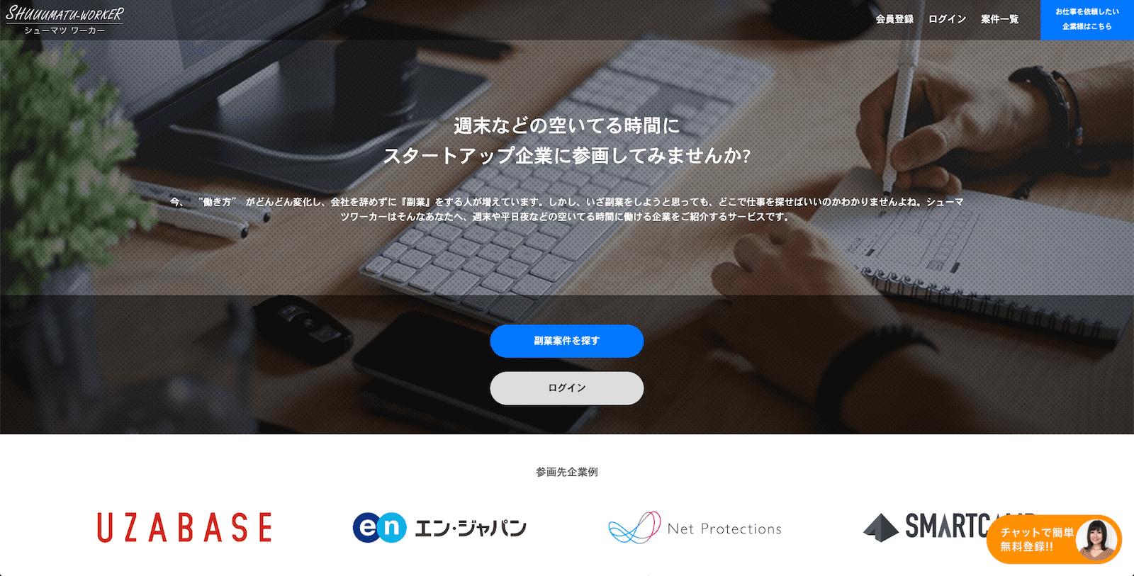 shuuumatu-worker-min