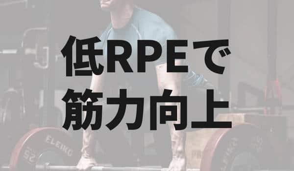 追い込まない方が筋力は伸びる?低RPEトレーニングの考え   筋トレ研究所