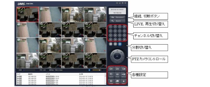 software-画面例-ums-003