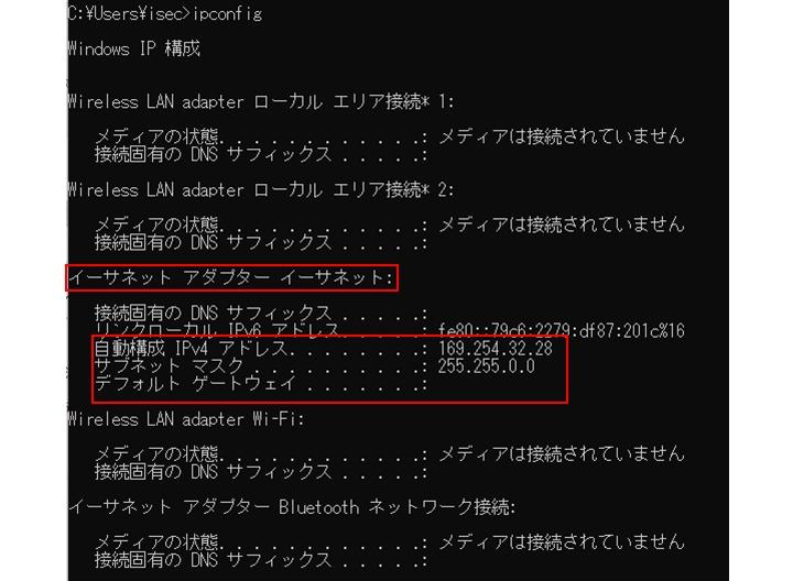 IPv4アドレス、サブネットマスクの値をメモ