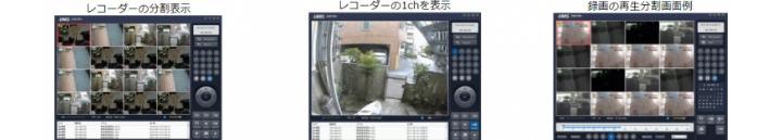 software-画面例-ums-002