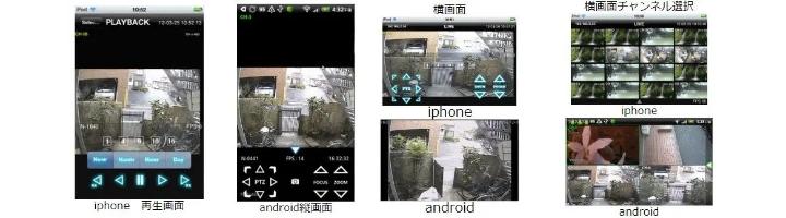 スマートフォン画面例