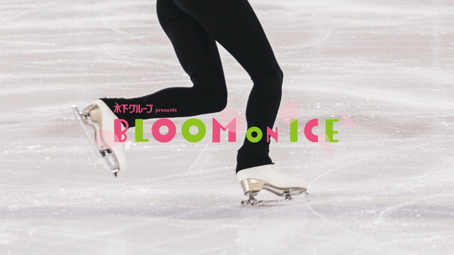 【木下スケートアカデミー創立1周年記念】Bloom On Ice 公演②ライブイベント(4/25 13:00〜)