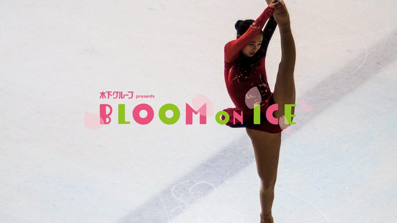 【木下スケートアカデミー創立1周年記念】Bloom On Ice 公演①ライブイベント(4/24 13:00〜)
