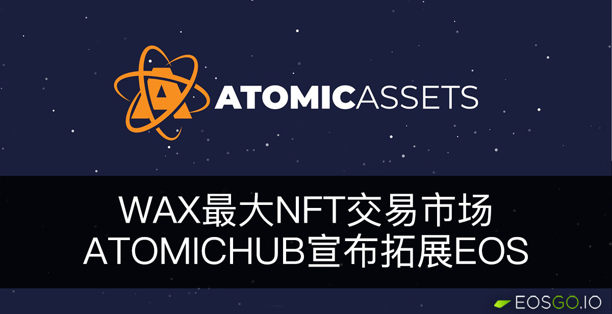 atomichub-expands-its-reach-on-eos-cn