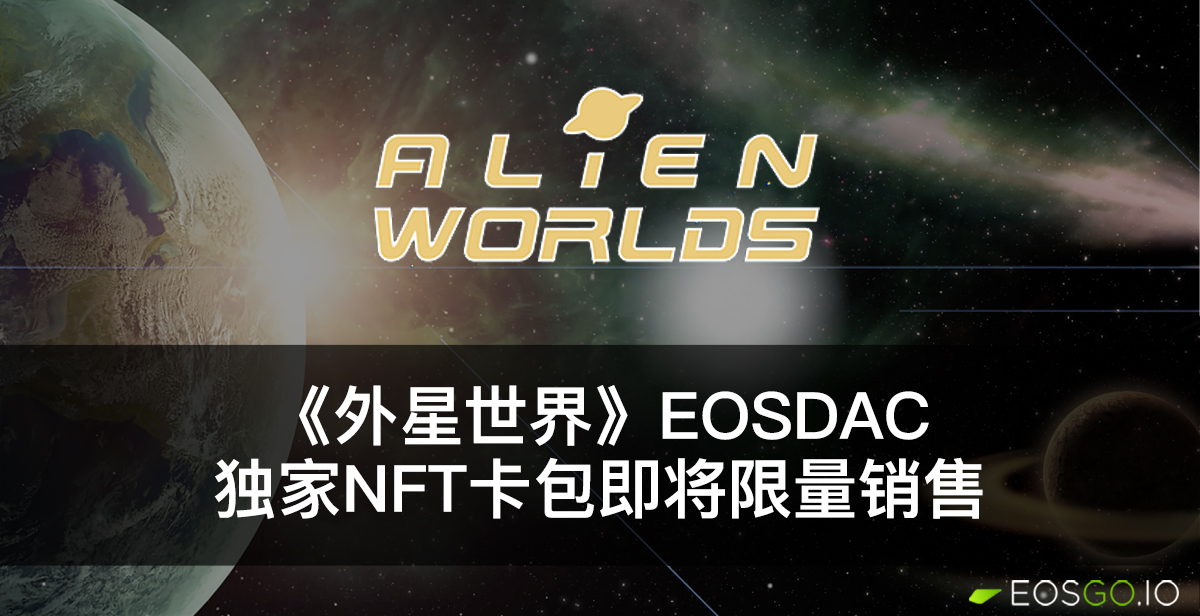 the-eosdac-exclusive-launch-pack-sale-big-cn