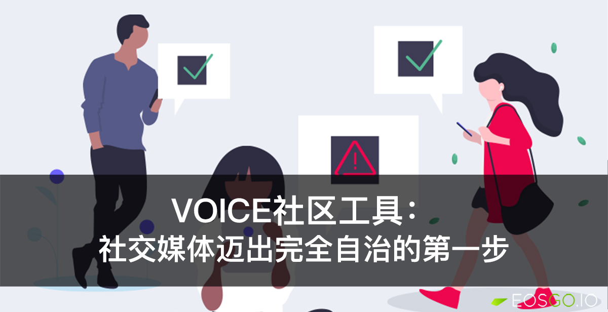 voice-resuls-for-new-community-reporting-tool-cn