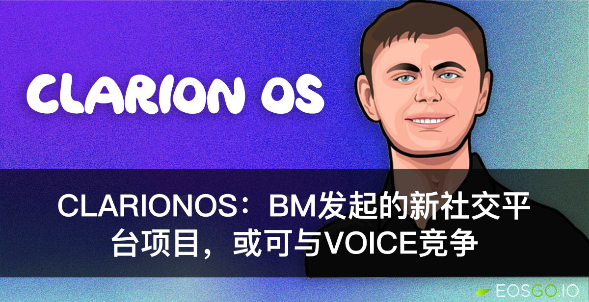 clarionos-communication-platform-dan-larimer-cn