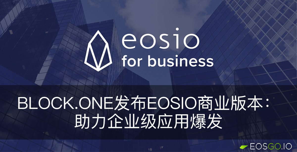 b1-launches-eosio-for-business-cn