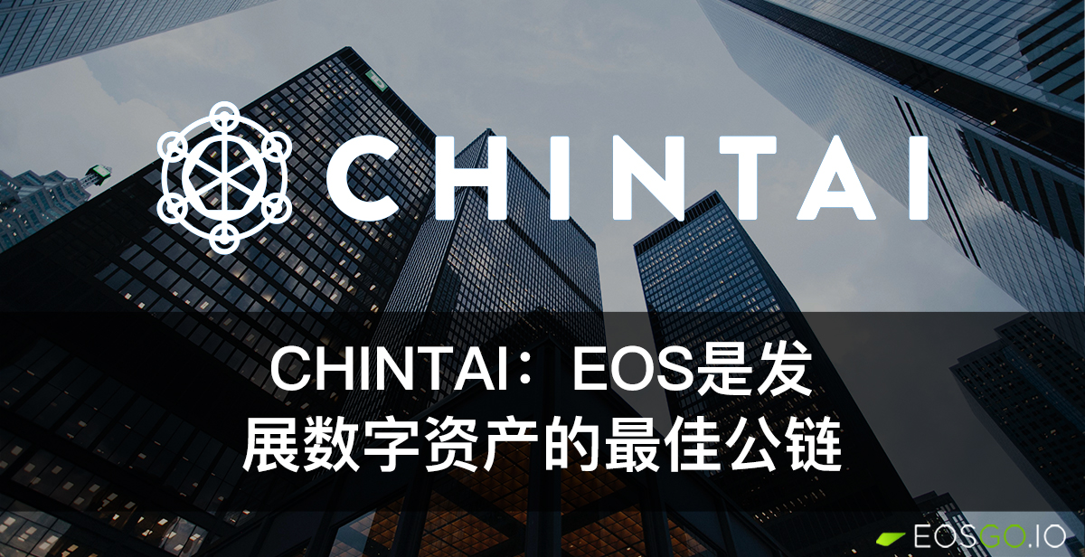 why-issue-digital-assets-on-eos-cn